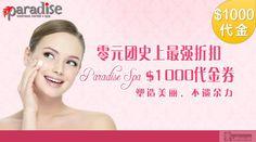 零元团史上最强折扣:Paradise Spa $1000代金券 塑造美丽,不遗余力  http://www.lehuo.ca/article-53124-1.html