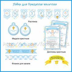 крестины декор: 24 тыс изображений найдено в Яндекс.Картинках