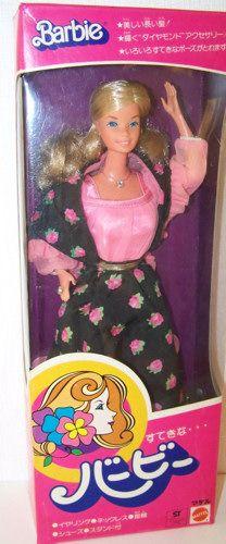 Japanese Superstar Barbie, Peasant Sensation