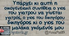 Funny Greek Quotes, Greek Memes, Funny Picture Quotes, Sarcastic Quotes, Funny Images, Funny Photos, Funny Statuses, My Philosophy, Clever Quotes