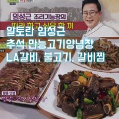 Cooking Classes, Cooking Tips, Cooking Recipes, Korean Dishes, Korean Food, Kimchi, Food Plating, Asian Recipes, Easy Meals