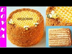 Honey cake with cream - a simple recipe without rolling cakes Russian Chocolate, Russian Honey Cake, Russian Cakes, Sweet Recipes, Cake Recipes, Cake Youtube, Yummy Cakes, Food Photo, Dulce De Leche