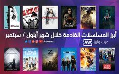 أبرز المسلسلات TV Show القادمة خلال شهر أيلول / september الجزء الثالث