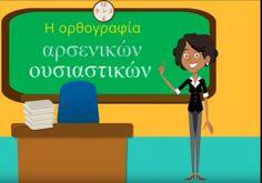 Εκπαιδευτικό βίντεο για τις καταλήξεις των αρσενικών ουσιαστικών με άσκηση. Family Guy, Gym, Logos, Fictional Characters, Logo, Excercise, Fantasy Characters, Gymnastics Room, Griffins