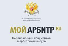 Электронная подпись для сервиса подачи документов в арбитражные суды — Мой Арбитр RU — https://my.arbitr.ru