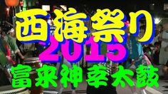 """【能登散策物語】 西海祭り 2015 「富来神幸太鼓編」 """"Saikai Festival 2015 at Ishikawa, Japan"""""""