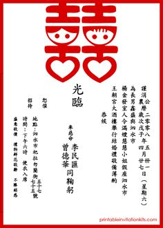 FREE PDF Download. Chinese Double Happiness Modern Invitation - Easy to edit and print at home.                                                                                                                                                                                 More
