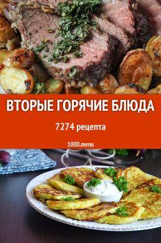 Вторые горячие блюда – основа рациона каждой семьи. В каждой кухне мира таких домашних вариантов приготовления – сотни и тысячи. Мясные, овощные, крупяные и смешанные, с травами и соусами, из пароварки, духовки, мультиварки, да и просто с плиты... #рецепты #еда #кулинария #вкусняшки