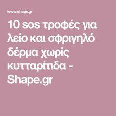 10 sos τροφές για λείο και σφριγηλό δέρμα χωρίς κυτταρίτιδα - Shape.gr