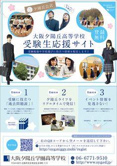 kokopokoさんの提案 - 高校の受験生向けサイト紹介チラシの制作   クラウドソーシング「ランサーズ」 Flyer Design, Layout Design, Web Design, Logo Design, Graphic Design, Leaflet Layout, Kids Study, Japan Design, Poster Ads