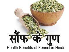 Saunf Benefit in Hindi, Saunf Ke Fayade सौंफ भी एक अच्छी औषधि है fennel . Benefits Of Fennel, Health Benefits, Mortar And Pestle, Health Problems