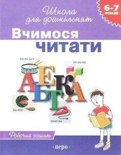 Вчимось читати українською Шановні батьки та педагоги! Нехай дитина розфарбовує малюнки. Це не тільки розважить її, але й допоможе навчитись читати