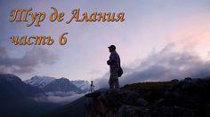 Тур де Алания ч.6 Северная Осетия. Цмити, Кадаргаван, Тропа чудес, осети...