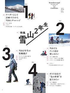 ワンダーフォーゲル 2016年12月号 雪と冬の楽しさを満載した特集「雪山2年生」、ステップアップ雪山ガイド、別冊付録「雪山で遊ぼう~スノーシュー、アイスクライミング、山スキーのススメ」 | ワンダーフォーゲル編集部 |本 | 通販 | Amazon