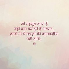 Real just like me. Words Quotes, Me Quotes, Motivational Quotes, Inspirational Quotes, Poetry Quotes, Sufi Quotes, Qoutes, Hindi Quotes On Life, Friendship Quotes