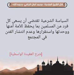 الأب الروحي لفكر الإخوان في الجزائر في مجلس مختلط ساخر من الدين Places To Visit Pinterest
