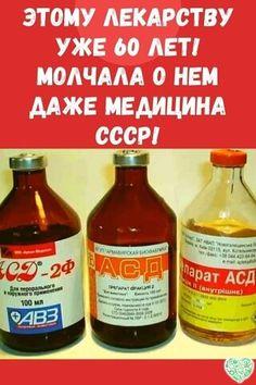 Этому лекарству уже 60 лет! | OK.RU Hot Sauce Bottles, Remedies, Health Fitness, Cooking, Healthy, Food, Medicine, Health, Tips