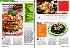 Приготовь спецвыпуск № 2 2015 сытные блюда