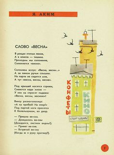 "kid_book_museum: ""Час поэзии"" (худ. В.Лосин) Learn Russian, Russian Language, Poems, Learning, Illustration, Vintage, Decor, Art, Illustrators"