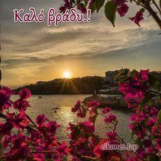 Good Night Image, Good Morning Good Night, Good Night Greetings, Greek Language, Greek Quotes, Celestial, Sunset, Painting, Outdoor