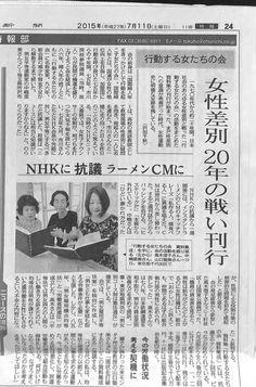 東京新聞の朝刊に掲載された、行動する女たちの会復刻版資料についての記事。