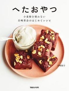 『へたおやつ 小麦粉を使わない 白崎茶会のはじめてレシピ』白崎裕子 (著)小...