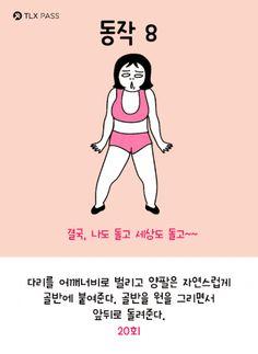 신나게 가늘어지자! 개미허리 운동법 9가지 : 네이버 포스트 Health And Wellbeing, Health Fitness, Diet, Workout, Memes, Per Diem, Work Outs, Get Skinny, Fitness