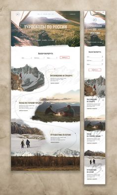 Hiking | WDI Intesive on Behance