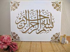 Items similar to Bismillah-ir-Rahman-ir-Raheem, White and Gold, Arabic Islamic Calligraphy Decoration Wall Art, Canvas Acrylic Painting, Eid Ramadan Gift on Etsy Islamic Art Canvas, Islamic Paintings, Islamic Wall Art, Eid Ramadan, Ramadan Gifts, Eid Gift, Arabic Calligraphy Art, Arabic Art, Calligraphy Alphabet