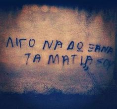 ♥♥♥ Greek Quotes, Tattoo Quotes, Inspiration Tattoos, Quote Tattoos