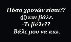Funny Greek Quotes, Funny Quotes, Funny Memes, Hilarious, Jokes, True Words, Birthday Quotes, Have Fun, Happy Birthday