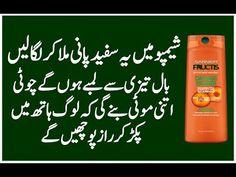 Long Hair Tips In Urdu | Shampoo For Hair Fall And Hair Growth | Baal Lambe Karne Ka Tarika