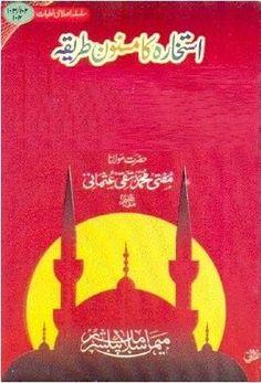 Istikhara Ka Masnoon Tariqa by Mufti Taqi Usmani Free Books, Good Books, I Feel Free, News Apps, History Books, Reading Online, Literature, Thankful, Feelings