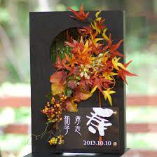秋 花 ウェディング - Google 検索