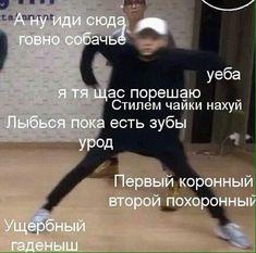 new ideas for memes reaction love kpop Stupid Memes, Funny Memes, Hello Memes, Russian Memes, Avakin Life, Cute Love Memes, Relationship Memes, Meme Faces, Bts And Exo