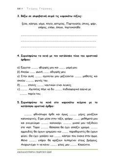 γλώσσα γ΄ δημοτικού α΄τεύχος Literature, Greek, School, Literatura, Greece