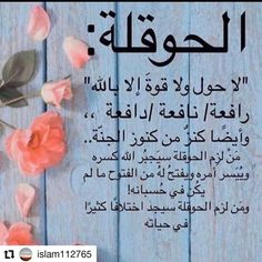 Islam Beliefs, Islam Hadith, Islam Religion, Quran Quotes Love, Arabic Love Quotes, Islamic Inspirational Quotes, Religious Quotes, Ramadan Cards, Friday Messages