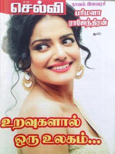 ramanichandran novels, tamil novels download, tamil novels pdf