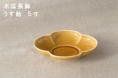 木瓜鉢・木瓜長鉢 (瑞々)   深皿・ボウル・蕎麦猪口   cotogoto コトゴト