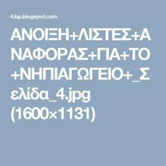 ΑΝΟΙΞΗ+ΛΙΣΤΕΣ+ΑΝΑΦΟΡΑΣ+ΓΙΑ+ΤΟ+ΝΗΠΙΑΓΩΓΕΙΟ+_Σελίδα_4.jpg (1600×1131)