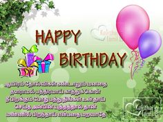 Happy Greetings And Images With Tamil Pirantha Naal Kavithai For Wishing Friends Happy Birthday In Tamil, Happy Birthday Wishes For A Friend, Happy Birthday Frame, Happy Birthday Wishes Cards, Birthday For Him, Happy Birthday Images, Tamil Wishes, Tamil Greetings, Birthday Quotes For Girlfriend