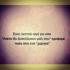 The Words, More Than Words, Sex Quotes, Words Quotes, Life Quotes, Sayings, Funny Greek Quotes, Funny Quotes, Meaning Of Life