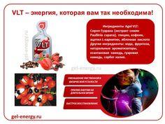Даёт мощный прилив физической энергии без побочных эффектов! Agel VLT (Вольт) – это великолепное сочетание аминокислот (ацетил-L-карнитин, глицин), сиропа гуараны, растительных витаминов С, B3, B6, B12, кофеина и глюкуронлактона, которые ученые компании Agel поместили в гелевую матрицу, для более комфортного употребления и получения вами максимального результата.