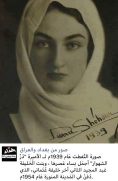 Arabic Writer, Touching Words, Baghdad Iraq, Arab Women, The Old Days, Sweet Words, Historical Pictures, Beautiful Asian Girls, People Around The World
