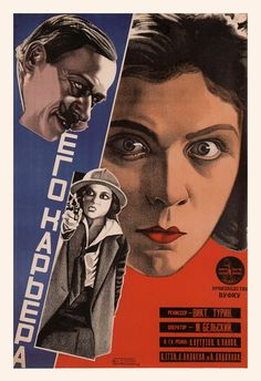 RUSSIAN AVANT GARDE Poster Russian Film by EncorePrintSociety