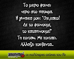 Click this image to show the full-size version. A Funny, Funny Jokes, Jokes Quotes, Memes, Are You Serious, Funny Greek, Word 2, Greek Quotes, Funny Stories