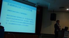 對於翻轉課堂模式常有的問題,許平教授提出他專業的見解