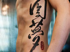 Bastians Calligraphy Slider | Chinese Ink Brush Writing | Side Torso Tattoo Art | Artwork And Application By Joey Pang Of Tattoo Temple Hong Kong | Unique | Living | Art | www.TattooTemple.hk | www.JoeyPang.com