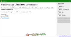 Windows ISO Downloader 3.0.9  Windows ISO Downloader--起動時の画面--オールフリーソフト
