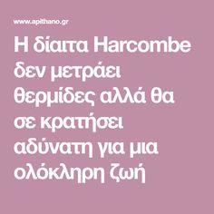 Η δίαιτα Harcombe δεν μετράει θερμίδες αλλά θα σε κρατήσει αδύνατη για μια ολόκληρη ζωή Good Food, Health Fitness, Healthy Eating, Weight Loss, Gardening, Trx, Hair, Origami, Medical
